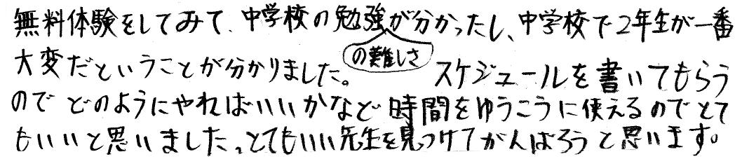 しゅんや君(岩国市)からの口コミ