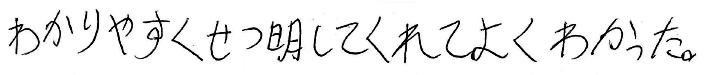 M君(備前市)からの口コミ