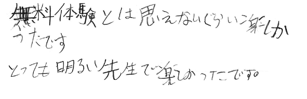 K君(豊明市)からの口コミ
