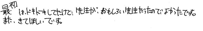 りさちゃん(北松浦郡佐々町)からの口コミ