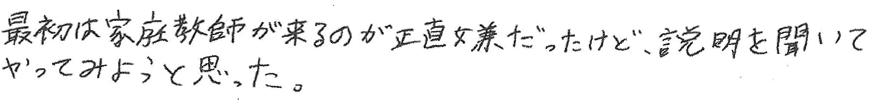 琉君(真庭市)からの口コミ