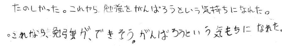 Nちゃん・Kちゃん(伊那市)からの口コミ