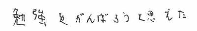 R君(東近江市)からの口コミ