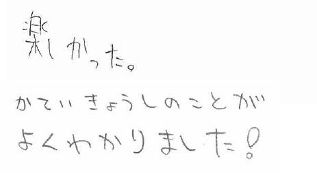 S君・Nちゃん(海南市)からの口コミ