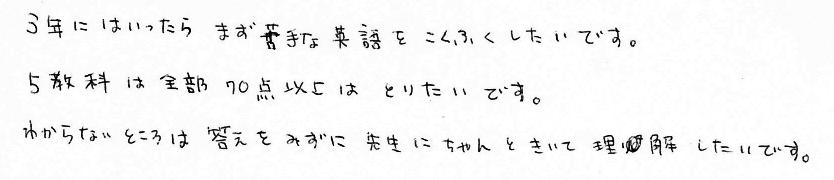 Aちゃん(甲府市)からの口コミ