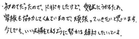 のぞみちゃん(大洲市)からの口コミ