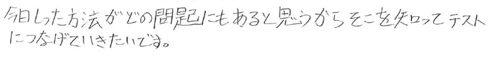 K君(掛川市)からの口コミ