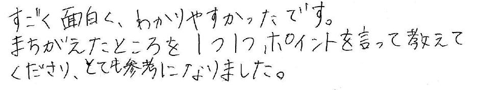 もなかちゃん(滑川市)からの口コミ