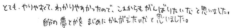 Rちゃん(鯖江市)からの口コミ