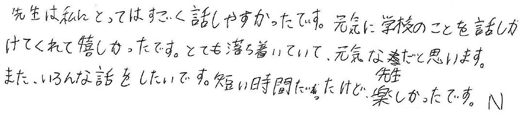 Nちゃん(赤磐市)からの口コミ