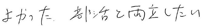 かずき君(羽島郡笠松町)からの口コミ