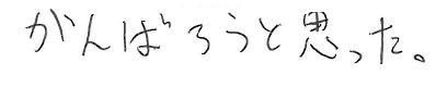 M君(鳴門市)からの口コミ