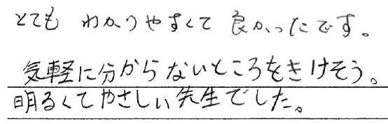 S君(三島市)からの口コミ