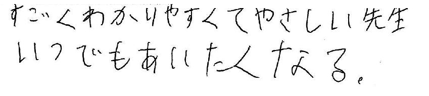 Y君(宇和島市)からの口コミ