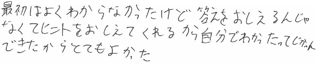 K君(箕面市)からの口コミ