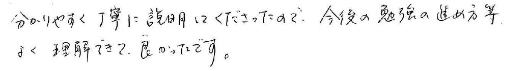 Y君(日進市)からの口コミ