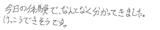 D君(北宇和郡松野町)からの口コミ