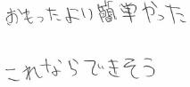S君(泉佐野市)からの口コミ
