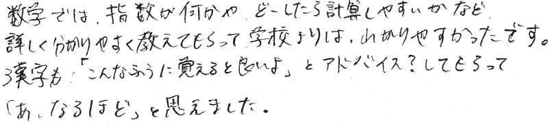ともちゃん(周南市)からの口コミ