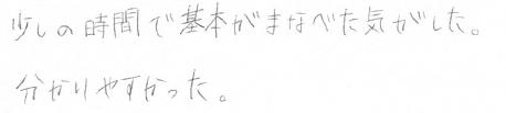 Rちゃん(北佐久郡軽井沢町)からの口コミ