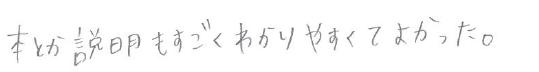 みきちゃん(御前崎市)からの口コミ
