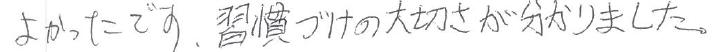 Aちゃん(磐田市)からの口コミ