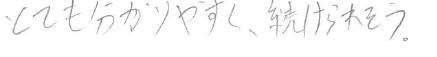 キョウヤ君(多気郡明和町)からの口コミ