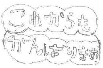 Mちゃん(四條畷市)からの口コミ