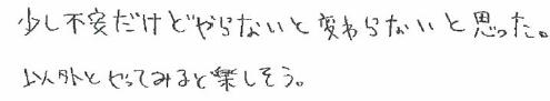 幹大君(生駒郡三郷町)からの口コミ