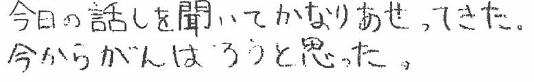 ゆいちゃん(東近江市)からの口コミ