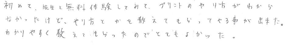Mちゃん(吉田郡永平寺町)からの口コミ