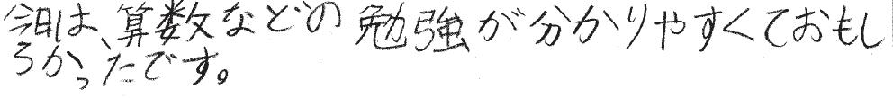 あやちゃん(嘉穂郡桂川町)からの口コミ