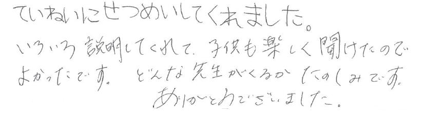 Yちゃん(三島市)からの口コミ