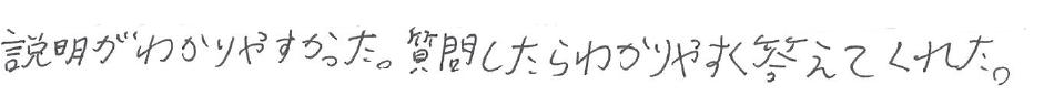 N君(弥富市)からの口コミ