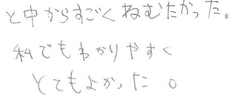 S君(三重郡菰野町)からの口コミ