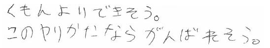 H君(泉佐野市)からの口コミ