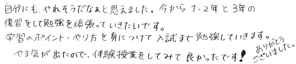 Rちゃん(上益城郡山都町)からの口コミ