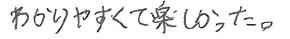 Y君(宿毛市)からの口コミ