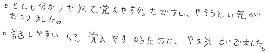 R君・M君(新見市)からの口コミ