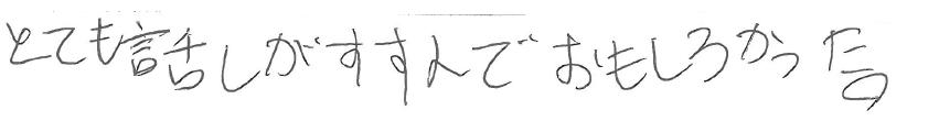 H君(鳴門市)からの口コミ