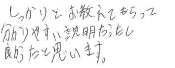 Aちゃん(三島市)からの口コミ