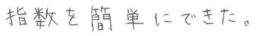Yちゃん(泉南郡熊取町)からの口コミ