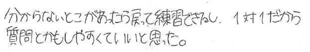 Rちゃん(羽咋市)からの口コミ