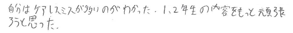 H君(神崎郡市川町)からの口コミ