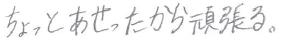 R君(貝塚市)からの口コミ