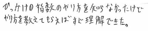 M君(柏原市)からの口コミ