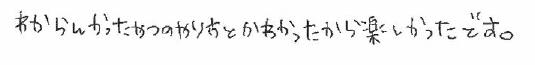 Uちゃん(桜井市)からの口コミ