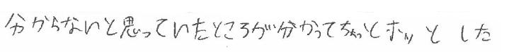 H君(五條市)からの口コミ