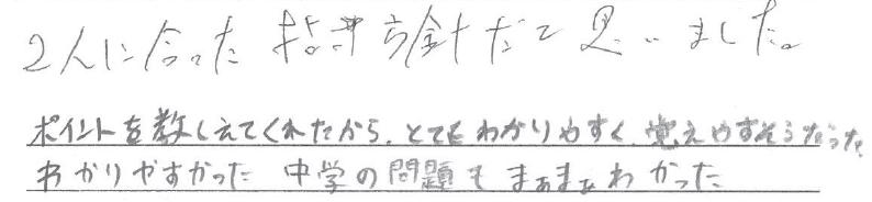 Mちゃん・Yちゃん(伊賀市)からの口コミ