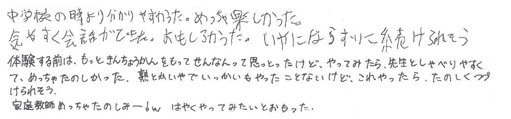 A君・Mちゃん(小浜市)からの口コミ